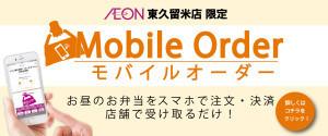 モバイルオーダー イオン東久留米店