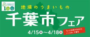 【イオンスタイル鎌取】千葉市フェア(4/15~18)