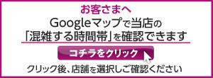 混雑状況のご確認(東戸塚)
