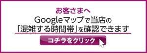 Googleマップで当店の「混雑する時間帯」を確認できます(桜井店)