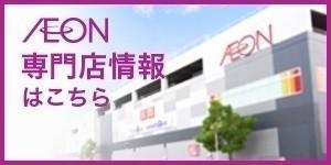 イオン新潟青山店 専門店街