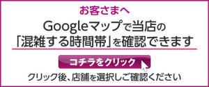 Google混雑状況_茅野店