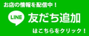 LINE_友だち登録_レイクタウン
