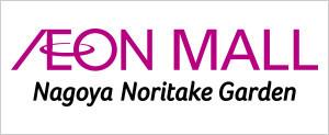 イオンモールNagoya Noritake Gardenサイト