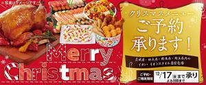 クリスマスメニューご予約