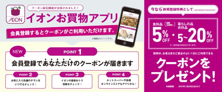 2/28お買い物アプリ登録キャンペーン