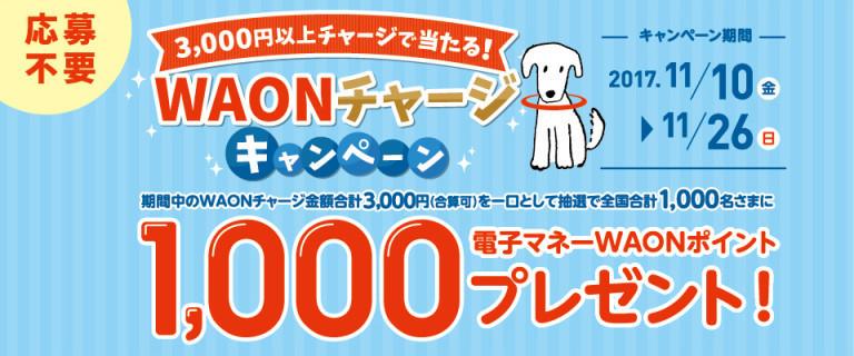 WAON 10周年記念チャージキャンペーン!