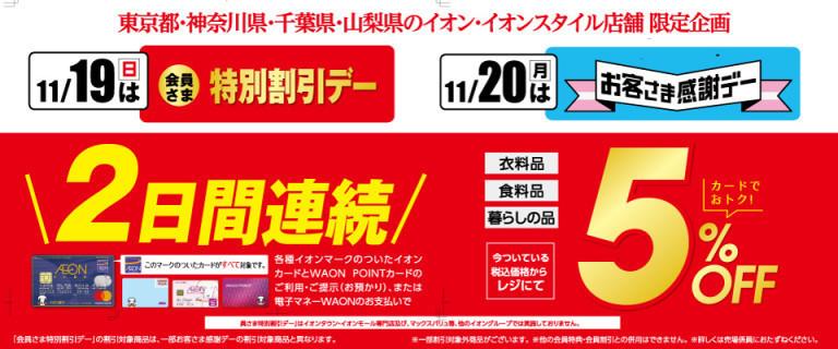 11/19・20 2日間連続5%OFF♪