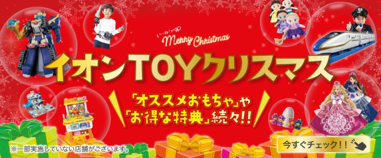 イオンのTOYクリスマス
