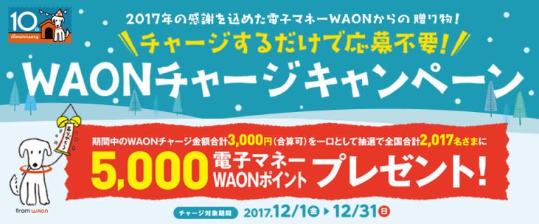 チャージするだけで応募不要!! WAON 10周年記念チャージキャンペーン!