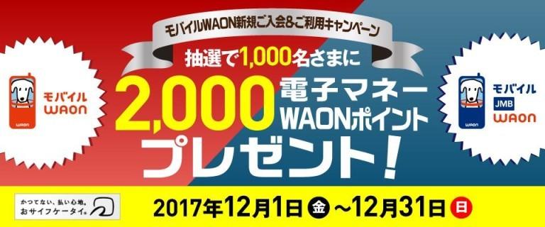 モバイルWAON新規ご入会 & ご利用キャンペーン