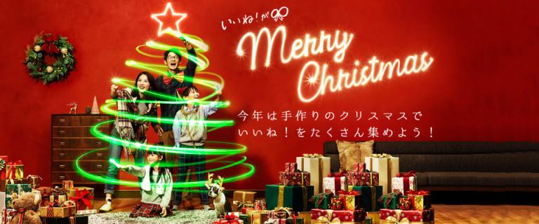 いいね!が∞ イオンのクリスマス 2017