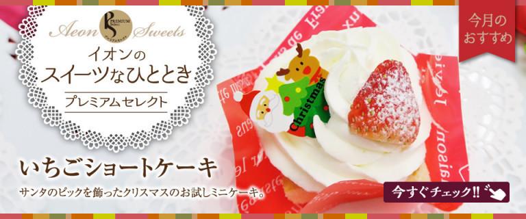 【12月はクリスマスケーキ!】イオンのスイーツなひととき プレミアムセレクトシリーズ