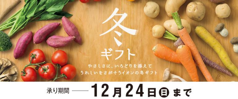 イオンの冬ギフト2017 ご予約承り中!