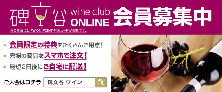 碑文谷ワインクラブ