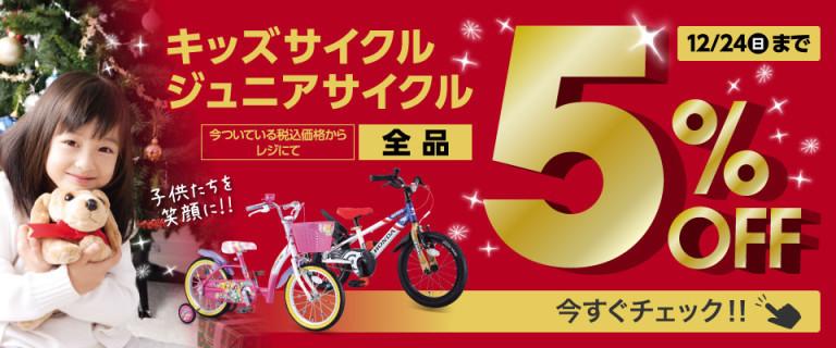イオンバイク キッズサイクル、ジュニアサイクル5%OFF