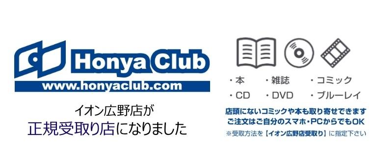 広野 HonyaClub