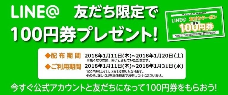 1/11(木)~1/20(土) LINE@100円券