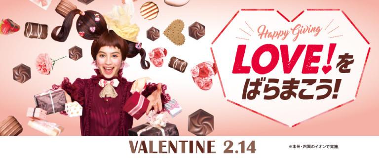 LOVE!をばらまこう!イオンのバレンタイン