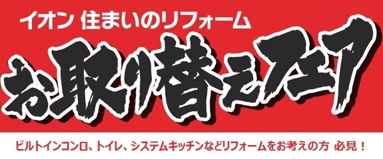 <店舗限定> 1/19(金)~2/28(水)イオン住まいのリフォーム お取り替えフェア開催!