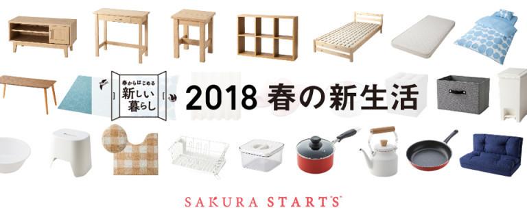 春の新生活2018 SAKURA STARTS