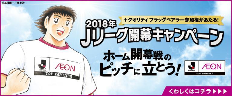 イオン×Jリーグ 2018年Jリーグ開幕キャンペーン