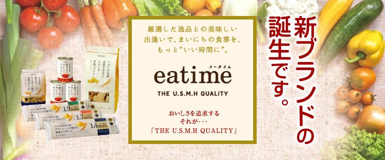 新ブランドの誕生バナー(eatime)