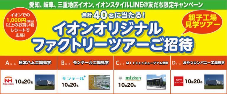 <愛知県・岐阜県・三重県地区> イオン・イオンスタイル直営のLINE@アカウントを友だち登録して、合計40組さまに当たる『イオンオリジナルファクトリーツアー』に応募しよう!