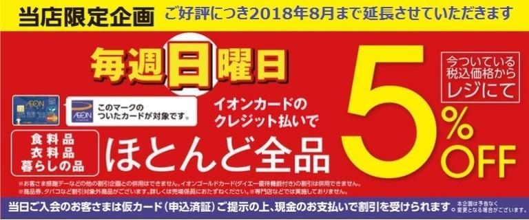 ARS5店舗 日曜日5%OFFセール