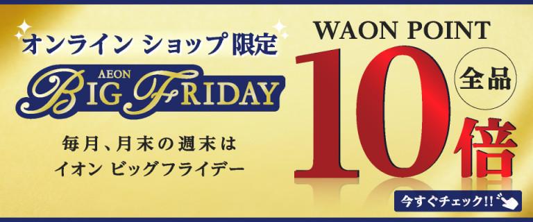 【オンラインショップ限定】WAON POINT 全品10倍開催!