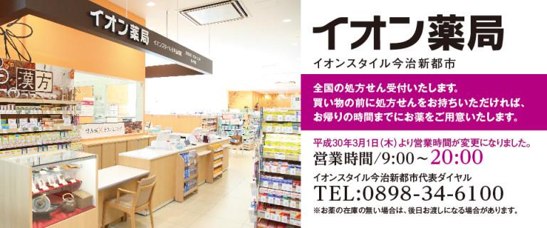 【今治新都市】調剤薬局営業時間変更後3/1~