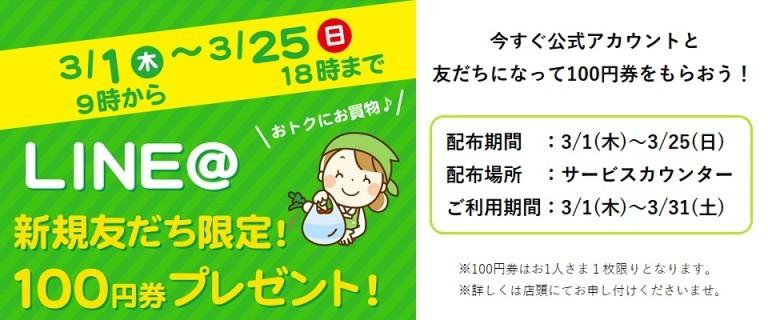3/1-3/25 LINE@公式アカウントと新規友だちになって100円券プレゼント!