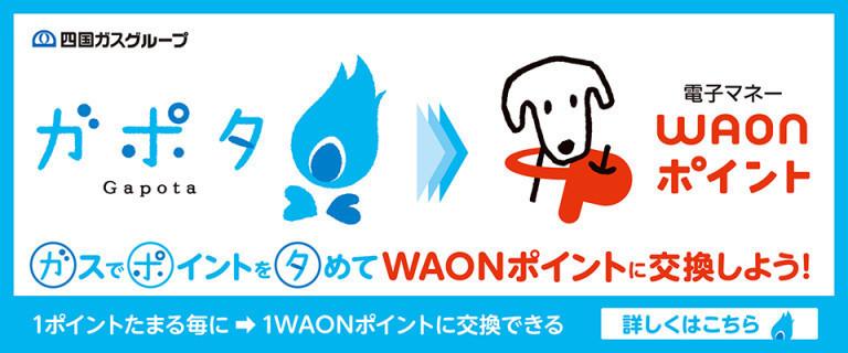 【四国ガス】ワオンキャンペーン171218-20180228