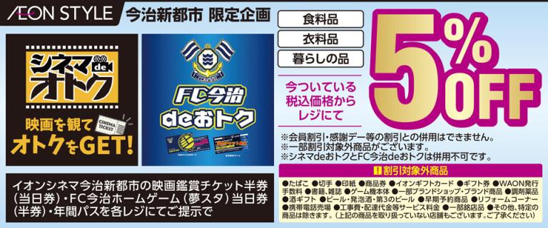 FC今治企画 今治新都市