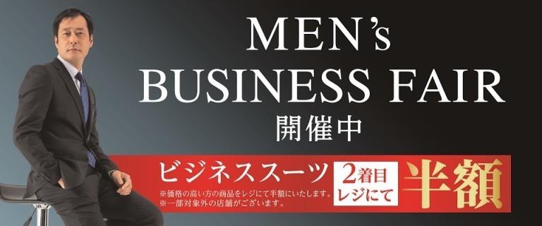 【東海・長野地区限定】3/15(木)~4/1(日) ビジネスフェア