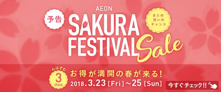 【予告】イオン SAKURA FESTIVAL(サクラフェスティバル)