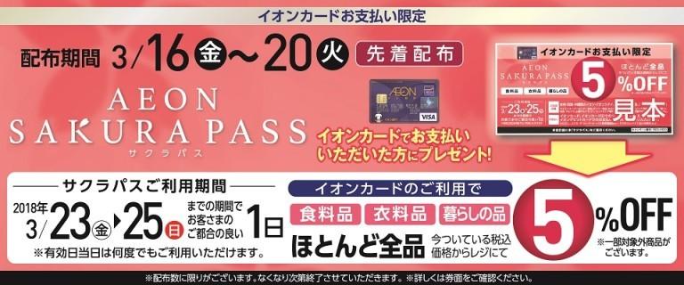 3/16(金)~20(火)の期間、AEON SAKURA PASS配布します!