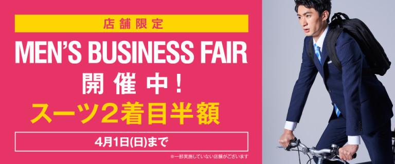 【店舗限定】2着目半額 メンズスーツ ビジネススタイルフェア
