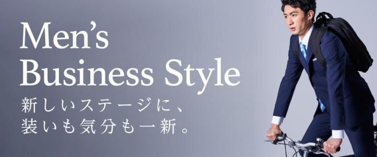 メンズスーツ ビジネススタイル