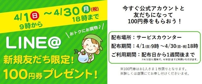 4/1-4/30 LINE@公式アカウントと新規友だちになって100円券プレゼント!
