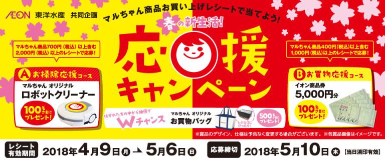 マルちゃん 春の新生活!応援キャンペン