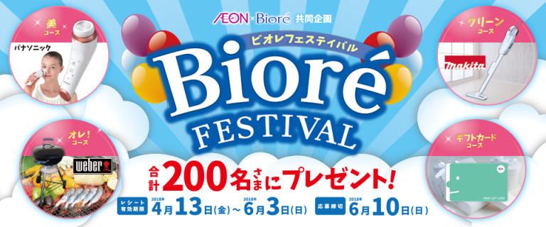 AEON x Biore 共同企画 ビオレフェスティバル