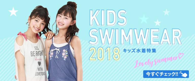 GO!GO!Summer キッズ水着特集2018