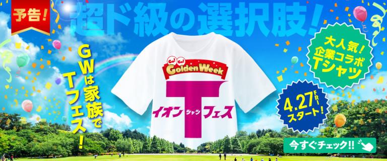 【予告】イオン Tシャツフェス