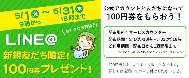 5/1-5/31 LINE@公式アカウントと新規友だちになって100円券プレゼント!
