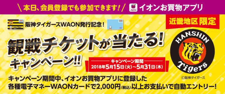阪神タイガース観戦チケットが当たるキャンペーン