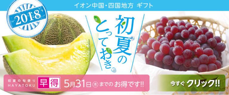 初夏旬ギフト(~5/31)
