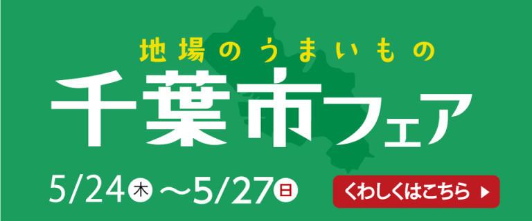千葉市フェア開催!