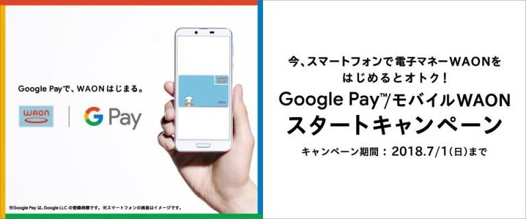Google Pay モバイルWAONスタートキャンペーン