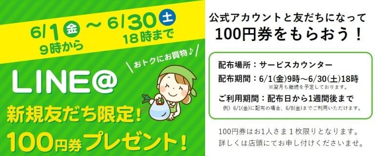 6/1-6/30 LINE@公式アカウントと新規友だちになって100円券プレゼント!